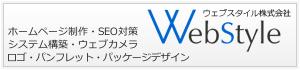 ホームページ制作・SEO対策・システム構築・ウェブカメラ・ロゴ・パンフレット・パッケージデザイン ウェブスタイル株式会社
