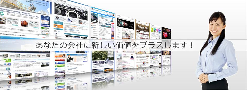 千葉/東京 10年以上の実績!web制作、SEO対策、リニューアル企画・ロゴ・パンフレットならウェブスタイル!ネットワーク構築・パソコン販売、ネットワークカメラ、スマートフォンサイト制作